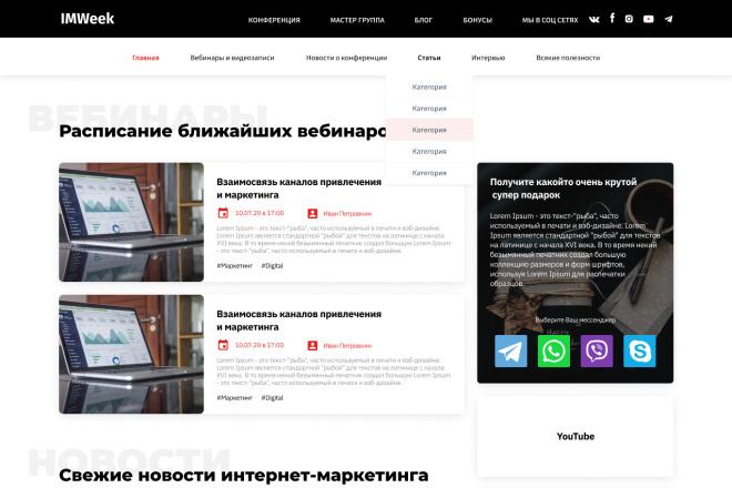 Сделаю верстку любой сложности 22 - kwork.ru