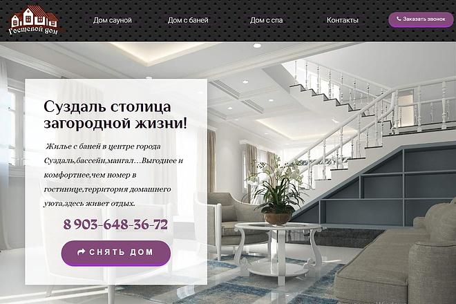 Создам лендинг на вордпресс быстро 17 - kwork.ru