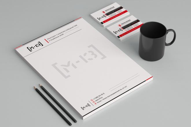 Создам фирменный стиль бланка 102 - kwork.ru