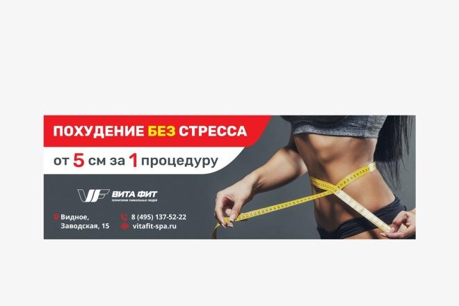 Сделаю баннер для сайта 5 - kwork.ru
