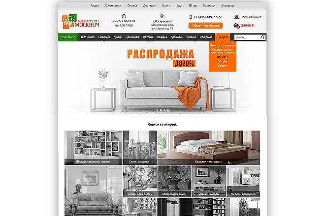 Создам дизайн 1 блока сайт 3 - kwork.ru