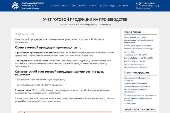 Доработка и исправления верстки. CMS WordPress, Joomla 21 - kwork.ru