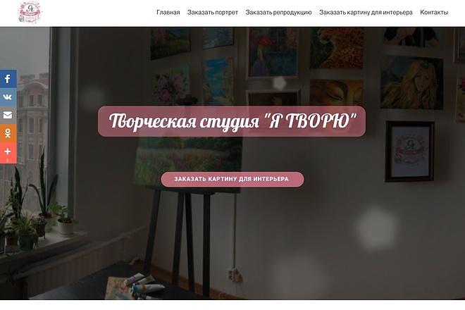 Создание одностраничника на Wordpress 28 - kwork.ru
