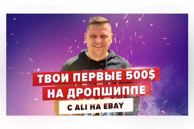 Сделаю превью для видеролика на YouTube 99 - kwork.ru