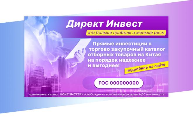 Создам 3 уникальных рекламных баннера 57 - kwork.ru