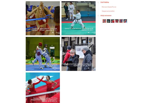 Создание сайта на WordPress 70 - kwork.ru