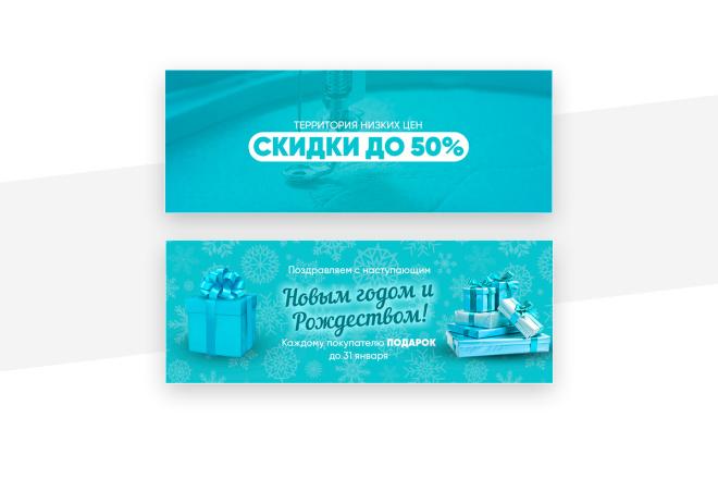 2 баннера для сайта 47 - kwork.ru
