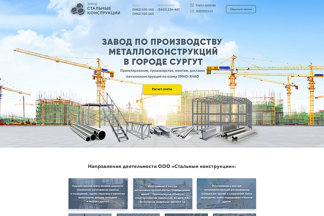 Дизайн Landing Page в PSD 5 - kwork.ru