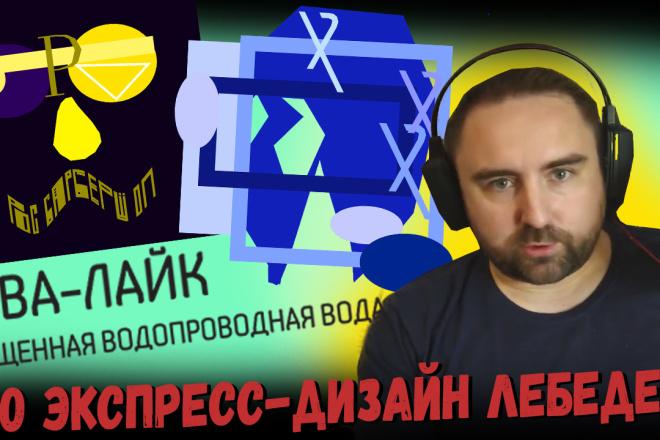 Превью картинка для YouTube 30 - kwork.ru