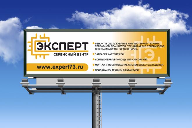 Дизайн для наружной рекламы 27 - kwork.ru
