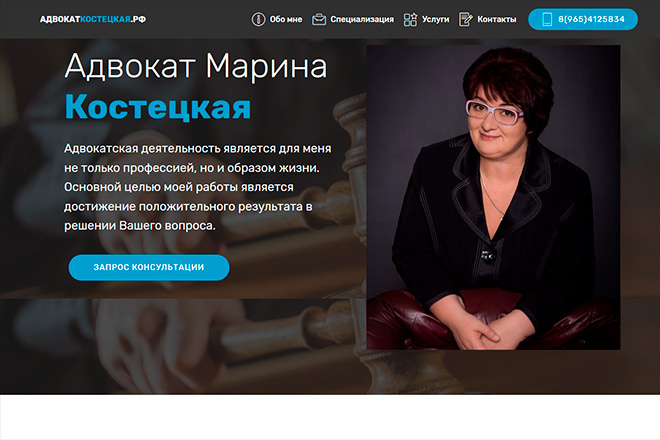 Создам сайт-одностраничник лендинг + 2 подарка 4 - kwork.ru