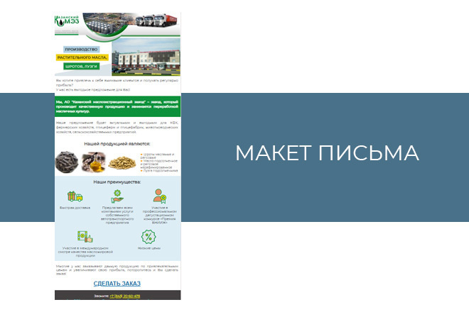 Создам html письмо для e-mail рассылки -адаптация + дизайн 1 - kwork.ru