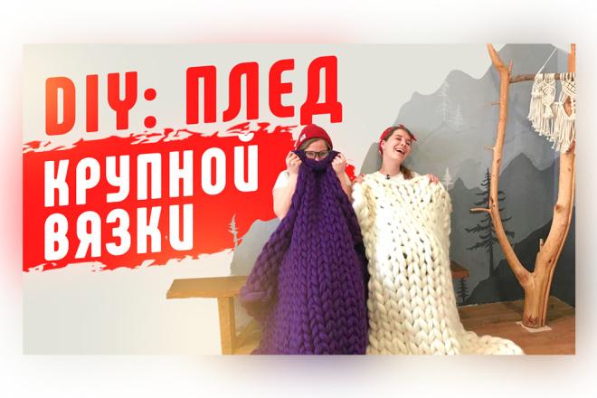 Сделаю превью для видеролика на YouTube 46 - kwork.ru