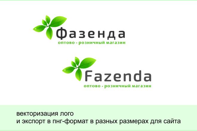 Векторизация файла, логотипа, отрисовка эскиза 2 - kwork.ru