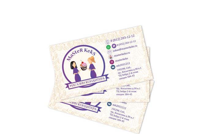 Создам макет визитки 2 - kwork.ru