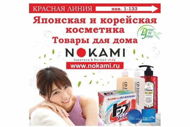 Наружная реклама 48 - kwork.ru