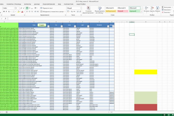 Напишу макрос на VBA для Excel 12 - kwork.ru
