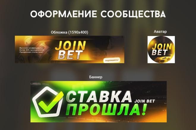 Оформлю твою соц. сеть 11 - kwork.ru