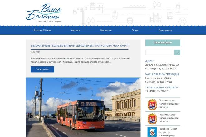 Сверстаю страницу на Bootstrap html + css 2 - kwork.ru