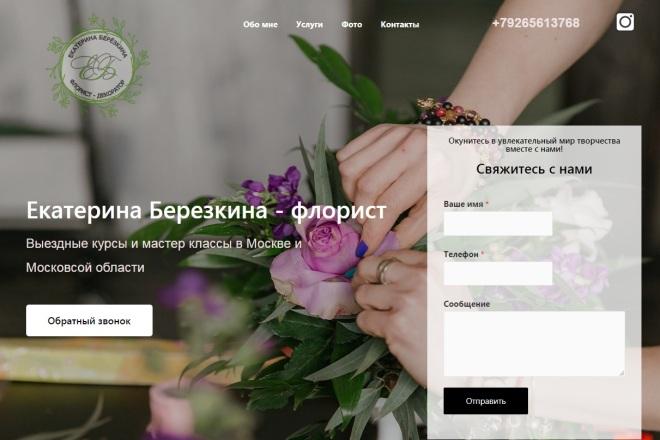 Сделаю адаптивный Landing Page на WordPress под ключ 3 - kwork.ru