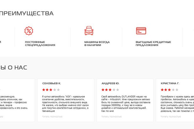 Дизайн одного блока Вашего сайта в PSD 34 - kwork.ru