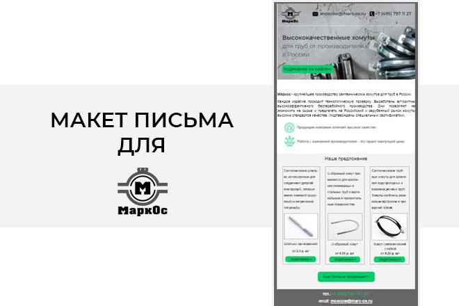 Создам html письмо для e-mail рассылки -адаптация + дизайн 11 - kwork.ru