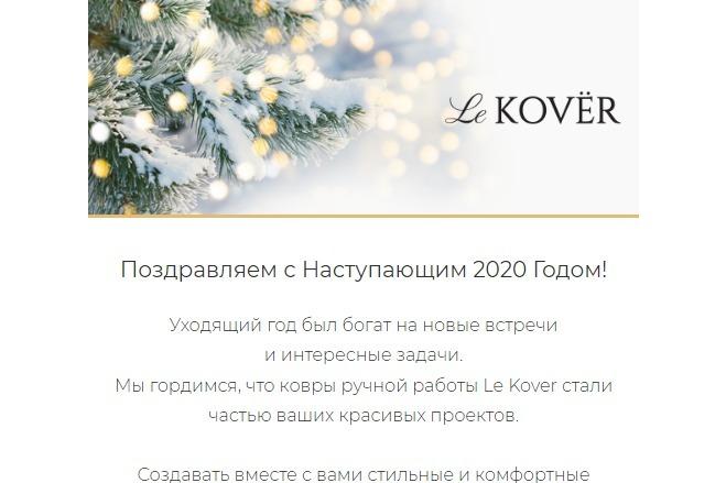 Html-письмо для E-mail рассылки 32 - kwork.ru