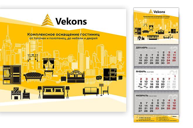 Шапка для календаря квартального 2 - kwork.ru