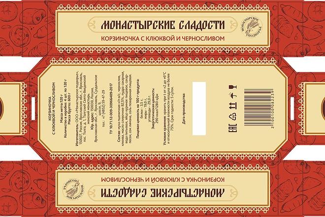 Создам дизайн простой коробки, упаковки 22 - kwork.ru