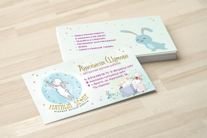 Дизайн визитки с исходниками 28 - kwork.ru