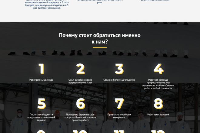 Сайт под ключ. Landing Page. Backend 13 - kwork.ru