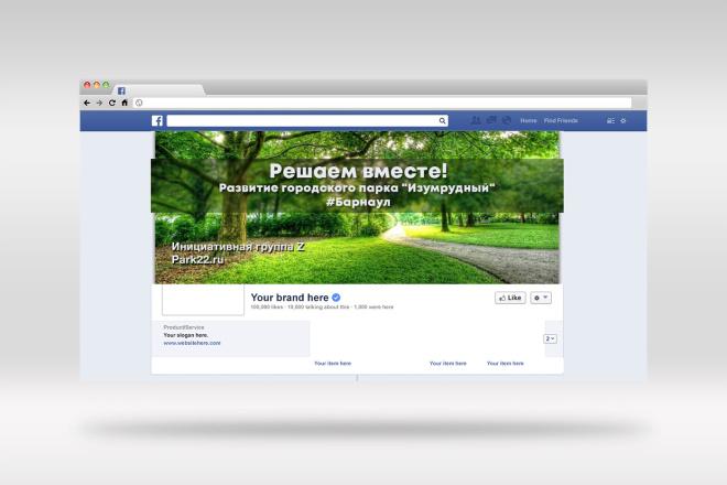 Создам стильную обложку для facebook 11 - kwork.ru