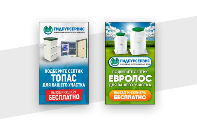 2 баннера для сайта 85 - kwork.ru