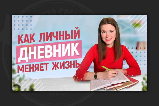 Сделаю превью для видео на YouTube 7 - kwork.ru