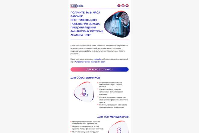Верстка адаптивного HTML письма для e-mail рассылок 19 - kwork.ru