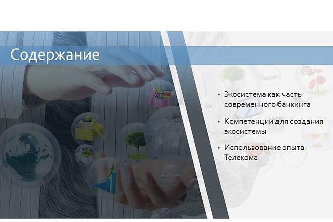 Исправлю дизайн презентации 29 - kwork.ru