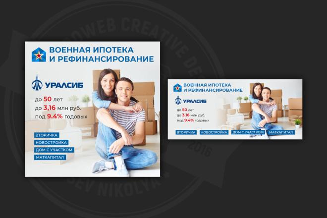 Сделаю качественный баннер 77 - kwork.ru