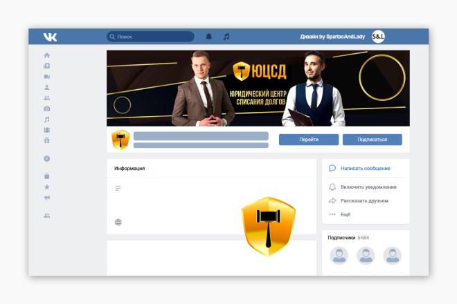 Шапка ВКонтакте и другие элементы дизайна 2 - kwork.ru