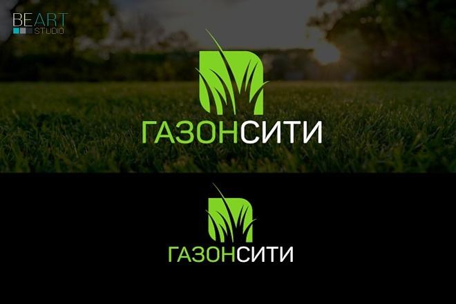 Создам качественный логотип, favicon в подарок 89 - kwork.ru
