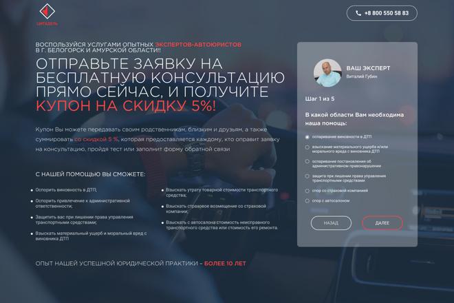 Уникальный дизайн сайта для вас. Интернет магазины и другие сайты 45 - kwork.ru