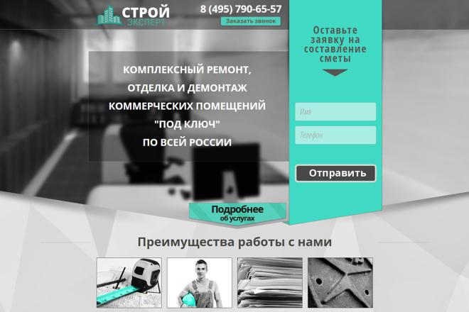 Верстка макета 2 - kwork.ru