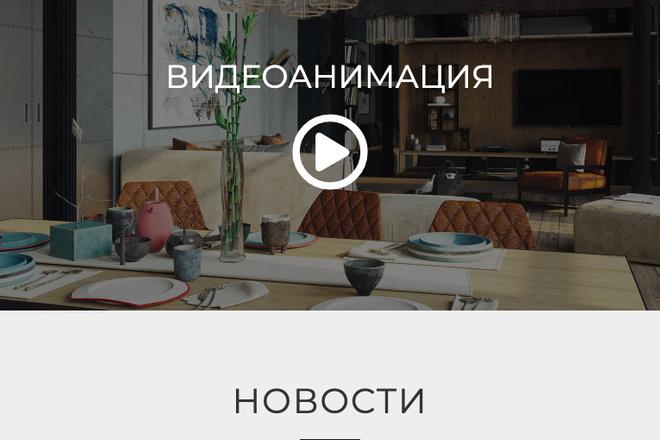 Сверстаю сайт по любому макету 206 - kwork.ru