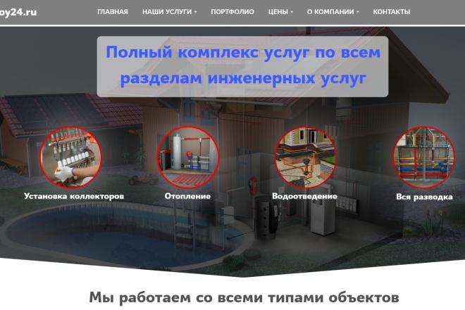 Создание сайта - Landing Page на Тильде 175 - kwork.ru