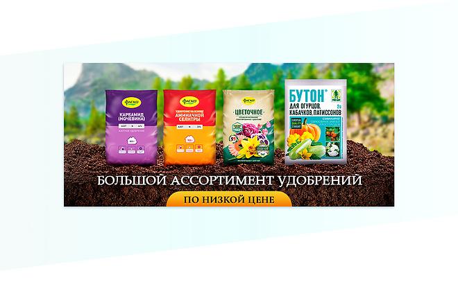Создам 3 уникальных рекламных баннера 89 - kwork.ru