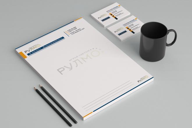 Создам фирменный стиль бланка 116 - kwork.ru