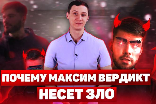Креативные превью картинки для ваших видео в YouTube 31 - kwork.ru