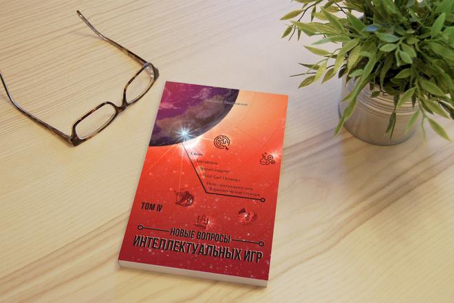 Создам обложку на книгу 14 - kwork.ru