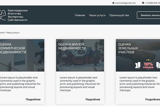 Вёрстка сайтов по доступной цене 106 - kwork.ru