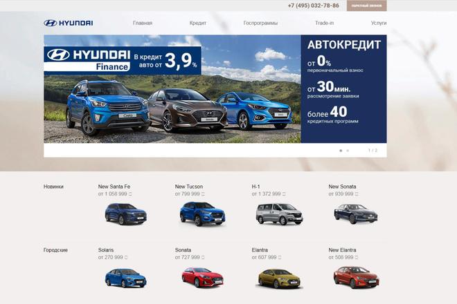 Скопирую почти любой сайт, landing page под ключ с админ панелью 32 - kwork.ru