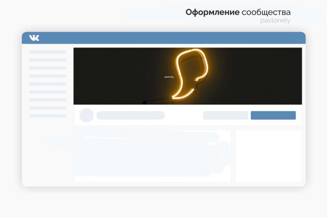 Профессиональное оформление вашей группы Вконтакте 1 - kwork.ru